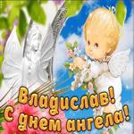 Дорогой Владислав, с днём ангела