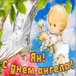 Дорогой Ян, с днём ангела