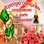 Дорогую свекровь поздравляю с днем рождения