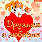 Друзьям с любовью открытку дарю