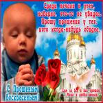 Душевная картинка Прощеное воскресенье