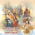 Душевная картинка Рождество Христово