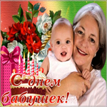 Душевная открытка День бабушек