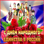 Душевная открытка День народного единства в России