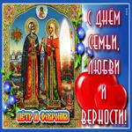 Душевная открытка День семьи, любви и верности