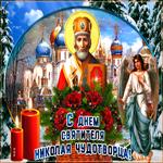 Душевная открытка День святителя Николая Чудотворца