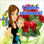 Душевная открытка День сыновей