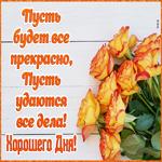 Душевная открытка хорошего дня