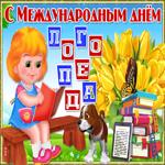 Душевная открытка Международный день логопеда