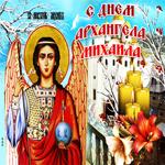 Душевная открытка Михайлов день
