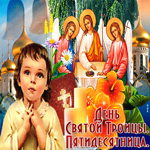 Душевная открытка Троица
