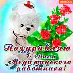 Душевно поздравляю с днём медицинского работника