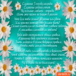 Душевные стихи с Днём Семьи