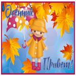 Движущаяся открытка Осенний привет