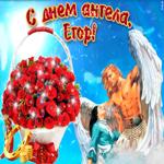 Егор, прими мои поздравления
