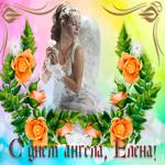 Елена, с днем ангела тебя поздравляю