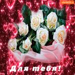 Эти белые розы тебе