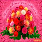 Эти цветы друг для тебя