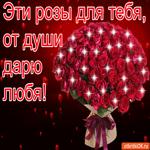 Эти розы для тебя От души дарю любя