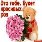 Это тебе Букет красивых роз