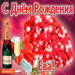 Ева с праздником Тебя