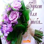 Фиолетовый букет для тебя