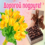 Фото тюльпанов дорогой подруге