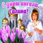 Галина, поздравляю с днем ангела тебя