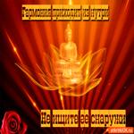 Гармония приходит изнутри