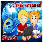 Гиф картинка День интернета в России