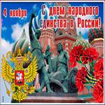 Гиф картинка День народного единства в России