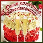 Гиф Картинка с днем рождения однокласснице