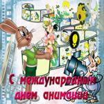 Гиф открытка на Международный день анимации