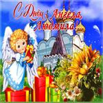 Гиф открытка С днем ангела Людмила