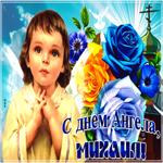 Гиф открытка С днем ангела Михаил
