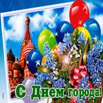 Гиф открытка с днем города