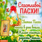 Нет светлей и ярче дня, чем прекрасный праздник Пасхи