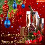 Gif открытка Со Старым Новым годом
