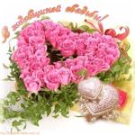Открытка с годовщиной свадьбы с цветами
