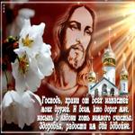 Господь, храни от всех напастей