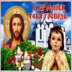 Господи Спаси и Сохрани