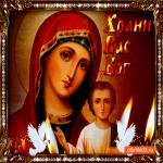 Храни вас всех Бог