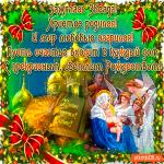 Христос Родился