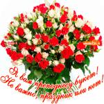 Открытка большой букет роз