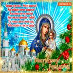 Иисус родился