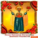 Икона Богородицы Мирожская