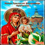 Икона Богородицы Оршанская