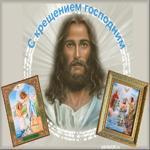 Икона крещение Господне фото