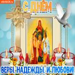 Икона Софии Веры Надежды и Любови