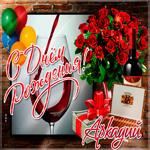 Именная открытка с Днем Рождения, Аркадий